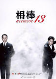 Aibou 13 (сериал)