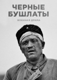 Чёрные бушлаты (сериал)