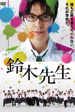 Учитель Сузуки (сериал)