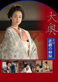 Oooku dainibu: higeki no shimai