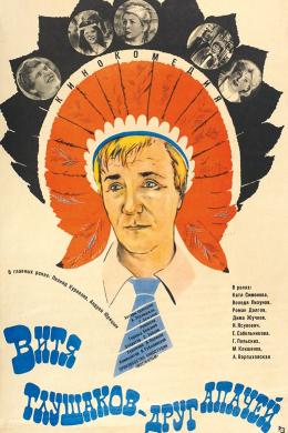 Витя Глушаков – друг апачей