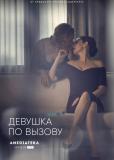 Девушка по вызову (сериал)