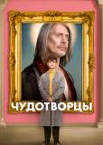Чудотворцы (сериал)