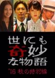 Yonimo kimyou na monogatari: '16 aki no tokubetsu hen