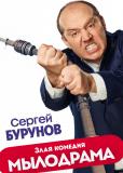 Мылодрама (сериал)