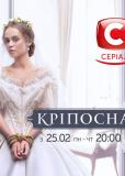 Крепостная (сериал)