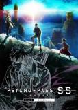Психопаспорт: Грешники системы — По ту сторону царства
