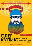Олег Кулик: Вызов и Провокация