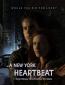 Сердцебиение Нью-Йорка