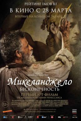 Микеланджело. Бесконечность