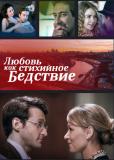 Любовь как стихийное бедствие (сериал)