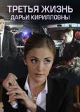 Третья жизнь Дарьи Кирилловны (сериал)
