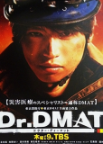 Доктор DMAT (сериал)