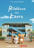 Рилаккума и Каору (сериал)