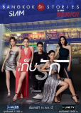 Bangkok Love Stories: Keep Love (сериал)