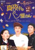 Полуночная пекарня (сериал)