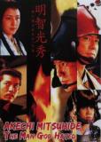 Акэти Мицухидэ: Предатель на все времена