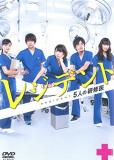 Резидент: Пятеро врачей (сериал)