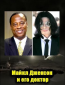 Майкл Джексон и его доктор