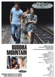 Гора Будды