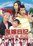 Oniyome nikki: ii yu da na (сериал)