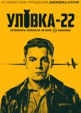 Уловка-22 (сериал)