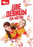 Две девицы на мели (сериал)