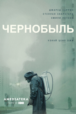 Чернобыль (многосерийный)