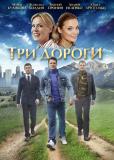 Три дороги (сериал)