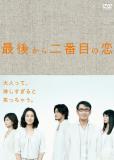 Saigo kara nibanme no koi (сериал)