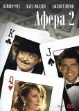 Афера 2