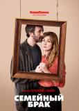 Семейный брак (сериал)