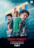 Толя-робот (сериал)