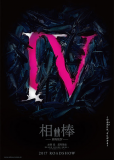 Aibô: Gekijô-ban IV