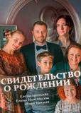 Свидетельство о рождении (сериал)