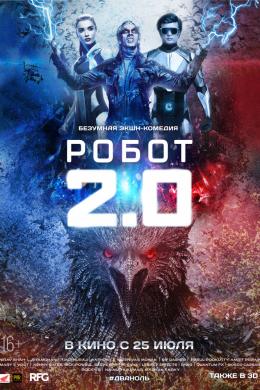 Робот 2.0