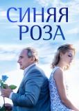 Синяя роза (сериал)