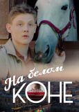 На белом коне (сериал)