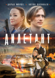 Дилетант (сериал)