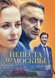 Невеста из Москвы (сериал)