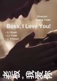 Босс, я люблю тебя