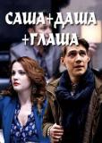 Саша + Даша + Глаша (сериал)
