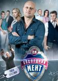 Последний мент (сериал)