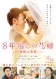 Восьмилетняя помолвка