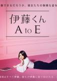 Ито-кун от А до Е (сериал)