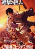 Вторжение титанов. Выбор без сожалений OVA-2 (многосерийный)