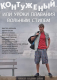 Контуженый (сериал)
