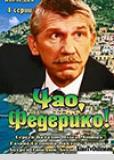 Чао, Федерико! (сериал)