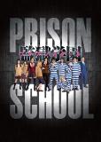 Школа-тюрьма (сериал)