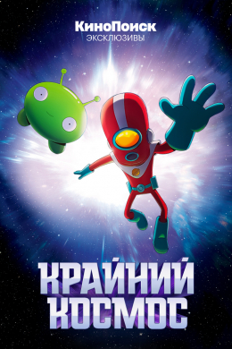 Крайний космос (сериал)
